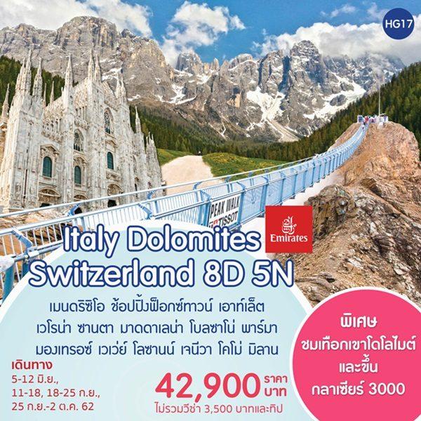 อิตาลี โดโลไมทต์ สวิตเซอร์แลนด์