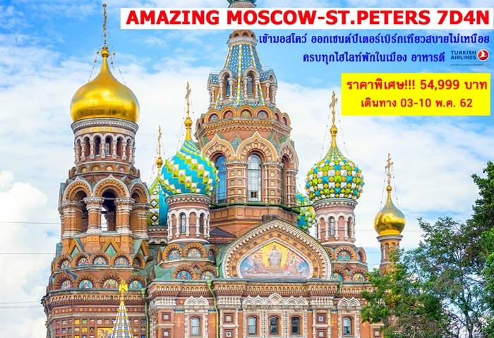 รัสเซีย มอสโคว์ เซนต์ปีเตอร์สเบิร์ก