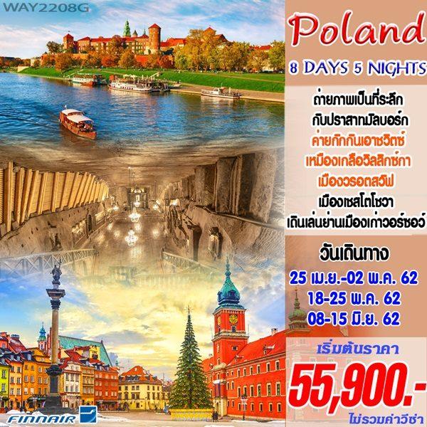 โปแลนด์ 8 วัน