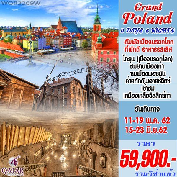 แกรนด์ โปแลนด์ 9 วัน