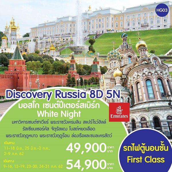Discovery Russia มอสโก – เซนต์ปีเตอร์สเบิร์ก