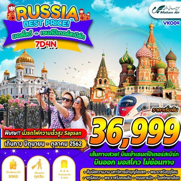 รัสเซีย มอสโคว์ เซนต์ ปีเตอร์สเบิร์ก