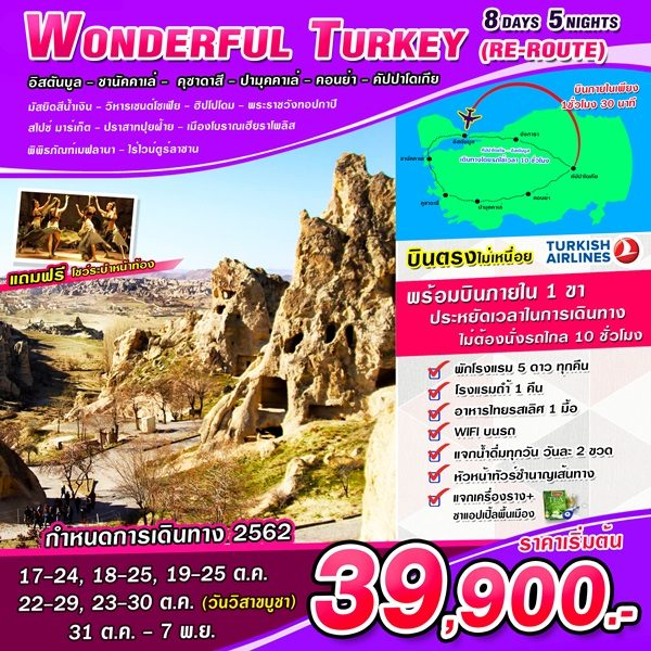 WONDERFUL TURKEY ตุรกี
