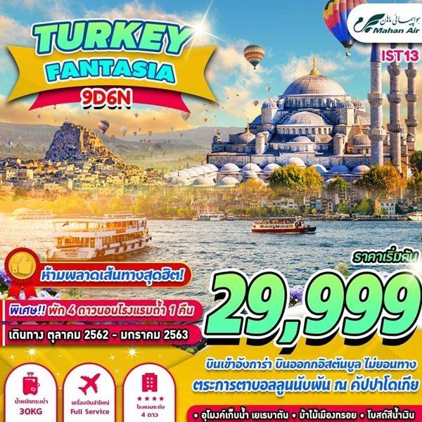 ตุรกี TURKEY FANTASIA