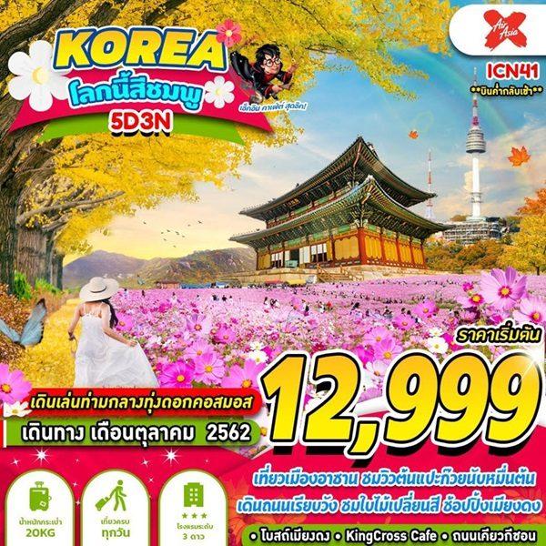 KOREA โลกนี้ สีชมพู