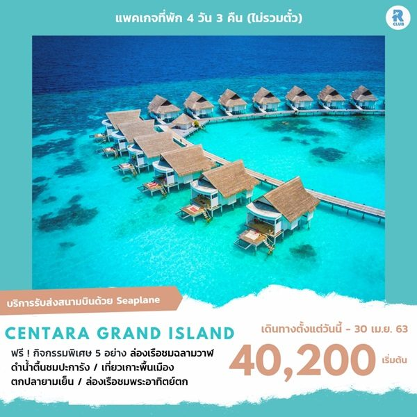 Centara Grand Island Resort & Spa Maldives Packages