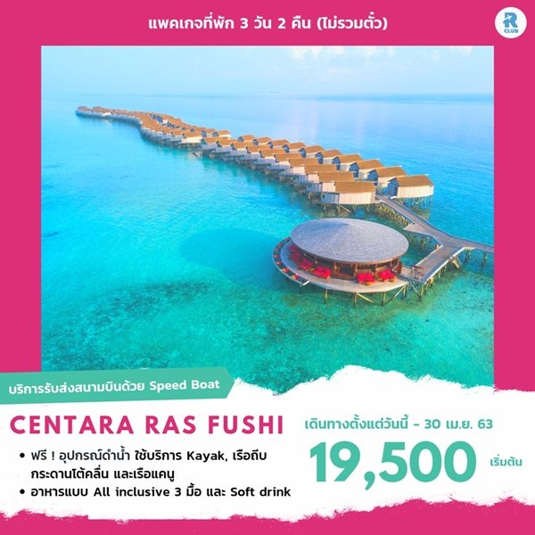 Centara Ras Fushi Resort & Spa Maldives Package