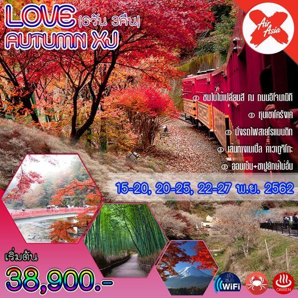 โตเกียว-ฟูจิ-คาวากุจิโกะ-โครังเค-โอบาระ อาราชิยาม่า-ชมใบไม้เปลี่ยนสี