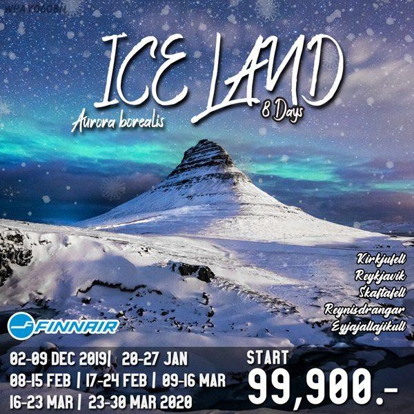 ไอซ์แลนด์(ล่าแสงเหนือ)