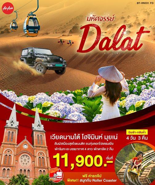 เวียดนามใต้ ดาลัด โฮจิมินห์ มุยเน่
