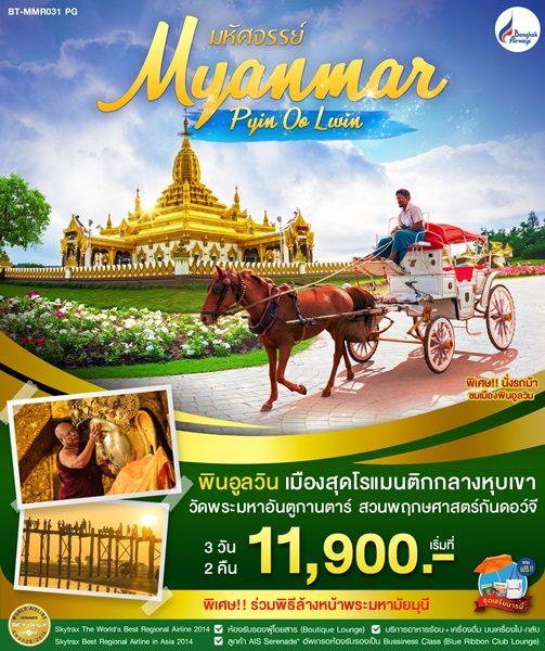 พม่า พินอูลวิน เมืองสุดโรแทนติคกลางหุบเขา