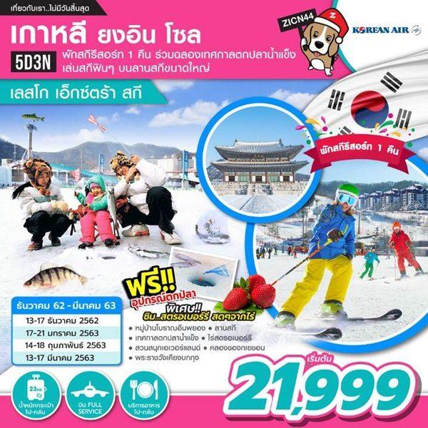 เกาหลี ยงอิน โซล สกีรีสอร์ท ตกปลาน้ำแข็ง