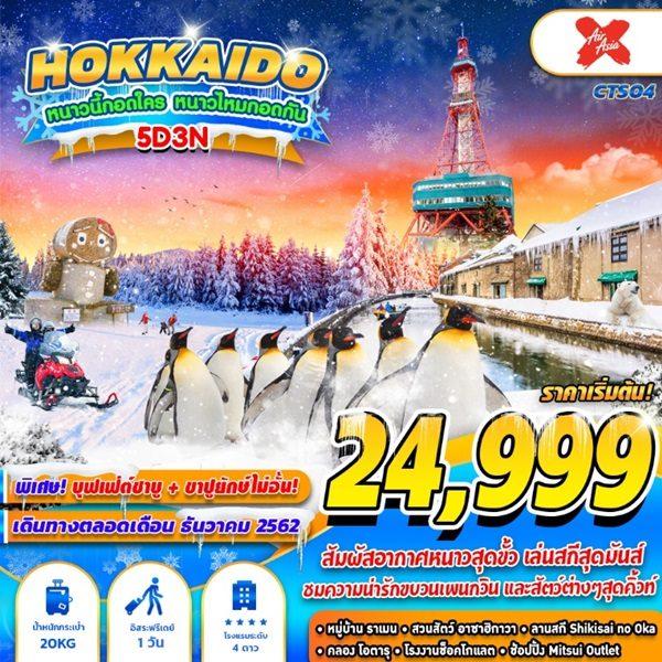 HOKKAIDO WINTER SKI