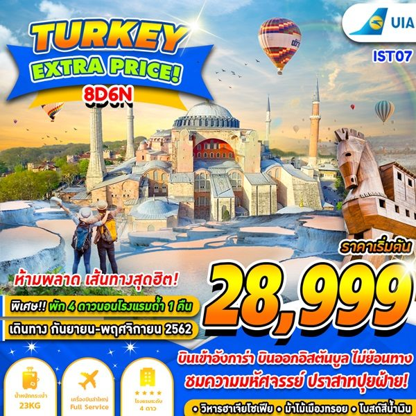 TURKEY EXTRA PRICE