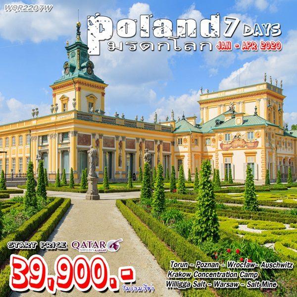 โปแลนด์ (มรดกโลก)