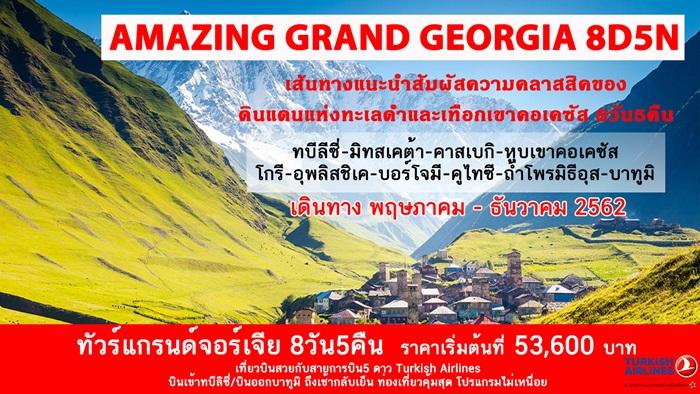 AMAZING GRAND GEORGIA