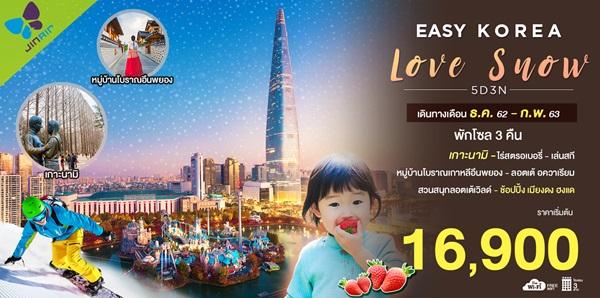 EASY KOREA LOVE SNOW (พักโซล 3 คืน)