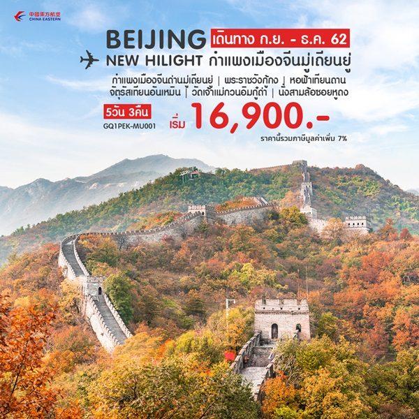 BEIJING NEW HILIGHT กำแพงเมืองจีนมู่เถียนยู่