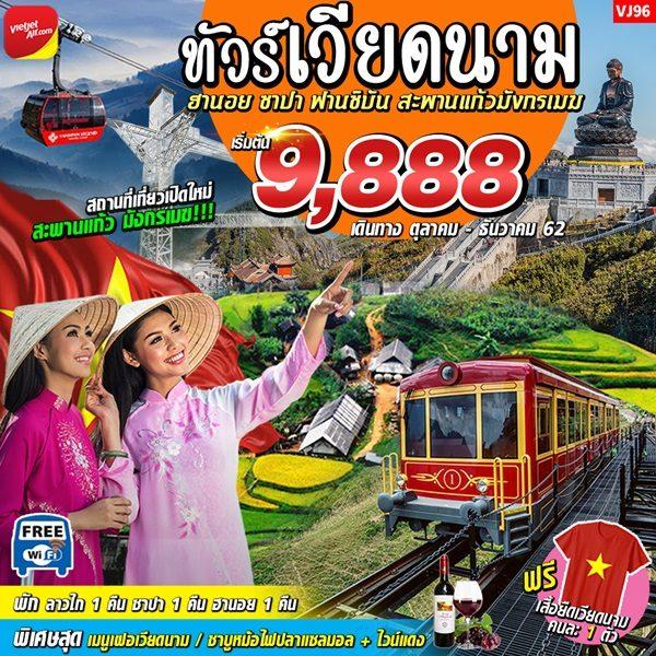 เวียดนามเหนือ ฮานอย ซาปา ฟานซิบัน  สะพานแก้ว