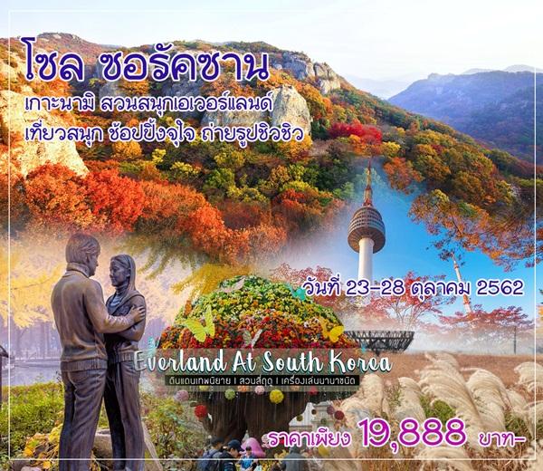 เกาหลีใต้ ซอรัคซาน ใบไม้เปลี่ยนสี