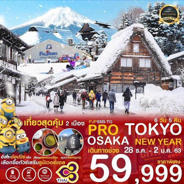 ปีใหม่ โตเกียว โอซาก้า