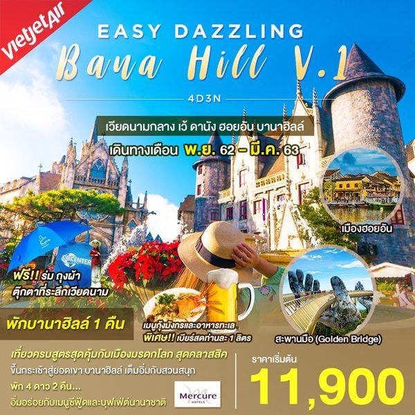 EASY DAZZLING BANA HILL V.1 (VZ) พักบาน่าฮิลล์