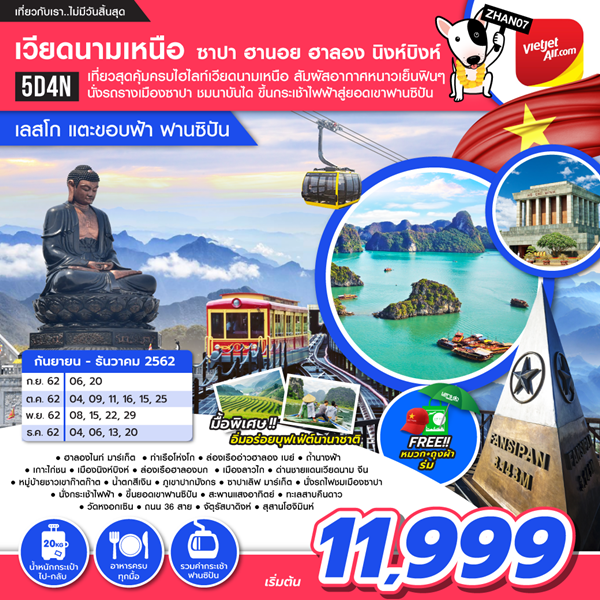 เวียดนามเหนือ ซาปา ฮานอย ฮาลอง นิงห์บิงห์