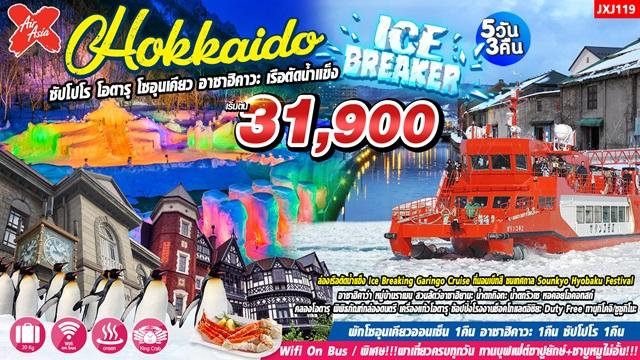 ฮอกไกโด ซัปโปโร โอตารุ โซอุนเคียว อาซาฮิคาวะ เรือตัดน้ำแข็ง