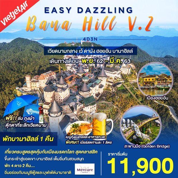 EASY DAZZLING BANA HILL V.2 (VZ) พักบาน่าฮิลล์