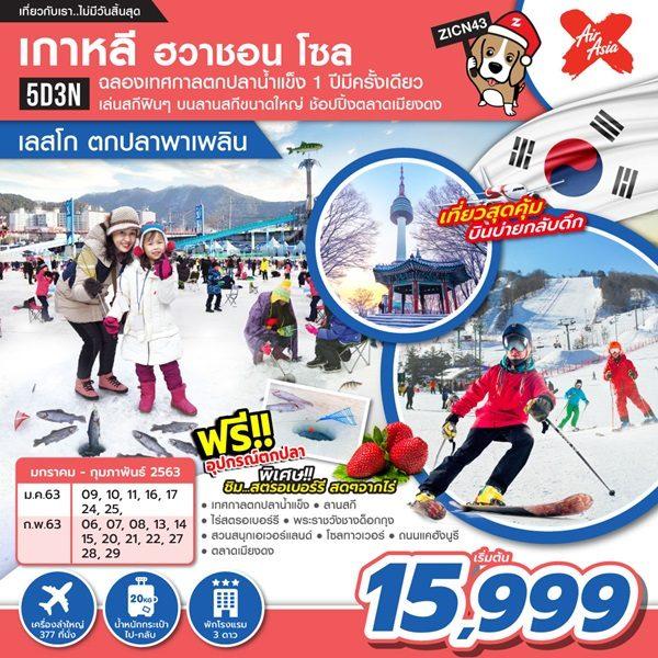 เกาหลี ฮวาชอน โซล ตกปลาน้ำแข็ง