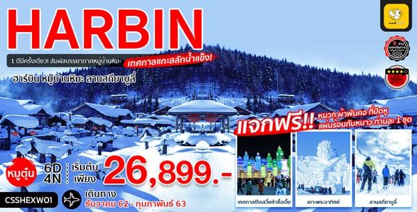 ทัวร์จีน ฮาร์บิน  เทศกาลแกะสลักน้ำแข็ง หมู่บ้านหิมะ ลานสกียาบูลี่