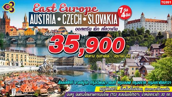 ยุโรปตะวันออก ออสเตรีย เชค สโลวาเกีย