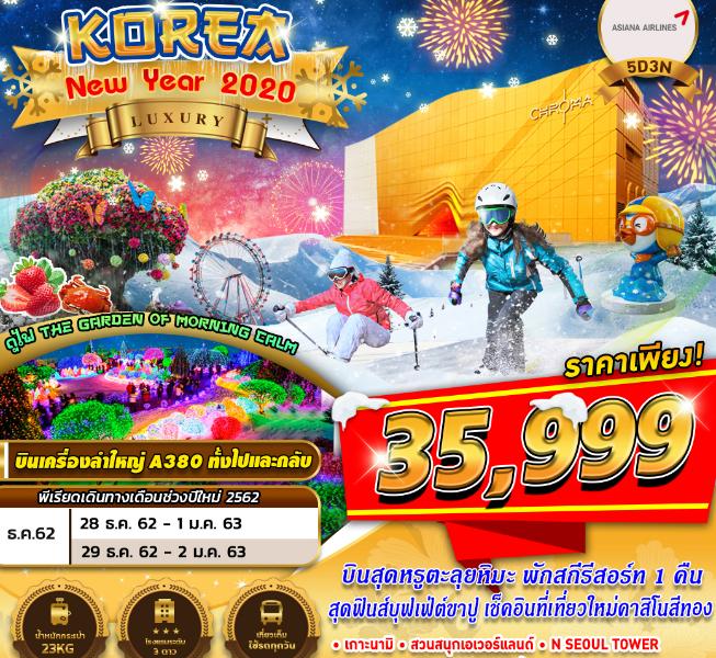 เกาหลีใต้ KOREA NEW YEAR 2020