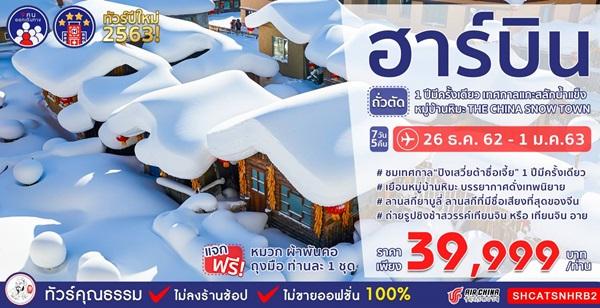 ทัวร์ฮาร์บิน 1 ปีมีครั้งเดียว เทศกาลแกะสลักน้ำแข็ง หมูบ้านหิมะ