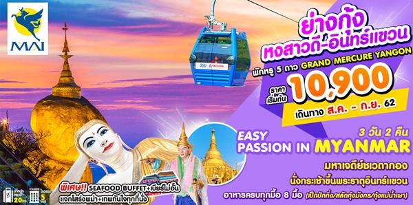 EASY MYANMAR พม่า อิ่มบุญ พัก 5 ดาว