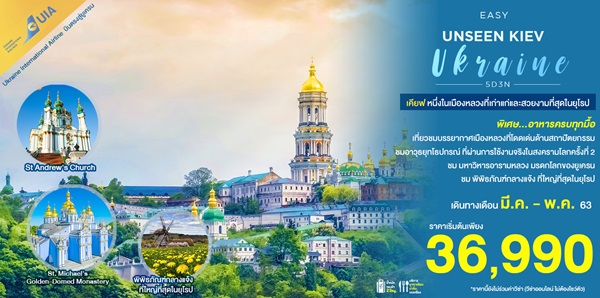 EASY EXPLORER CAPITAL OF UKRAINE ยูเครน