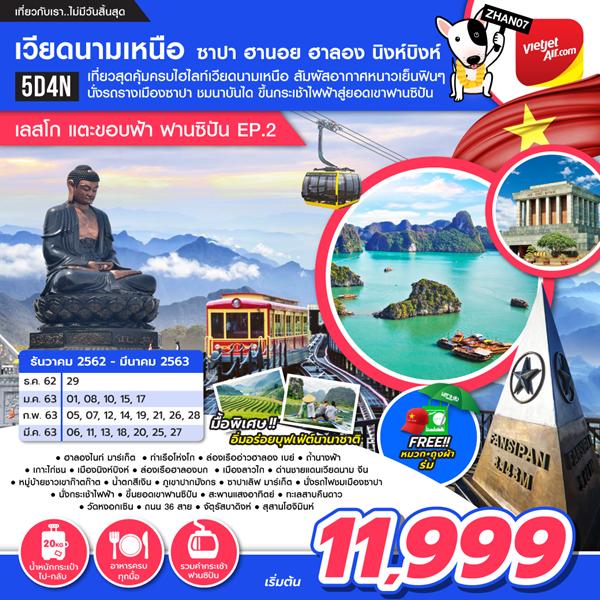 เวียดนามเหนือ ซาปา ฮานอย ฮาลอง บิงห์บิงห์