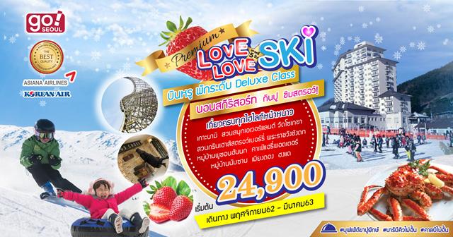 LOVE LOVE SKI
