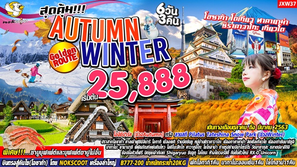 AUTUMN & WINTER GOLDEN ROUTE