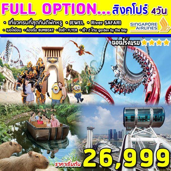 สิงคโปร์ SUPERB SINGAPORE NEW FULL OPTION