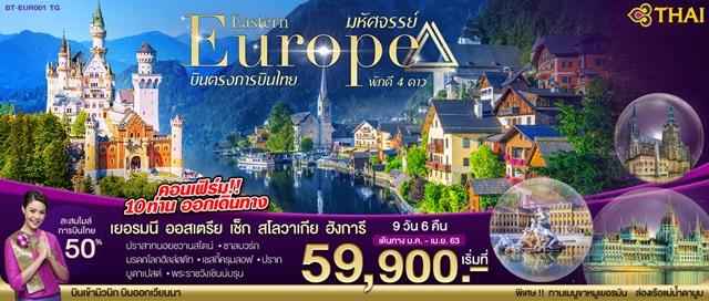 มหัศจรรย์ EASTERN EUROPE
