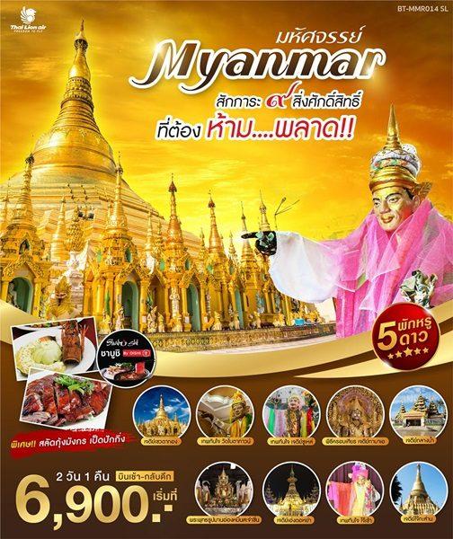 มหัศจรรย์..MYANMAR พัก 5 ดาว สักการะ 9 สิ่งศักดิ์สิทธิ์