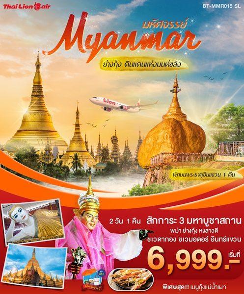มหัศจรรย์….MYANMAR ย่างกุ้ง อินทร์แขวน