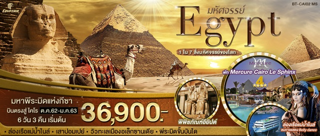 มหัศจรรย์ อียิปต์ 1 ใน 7 สิ่งมหัศจรรย์ของโลก