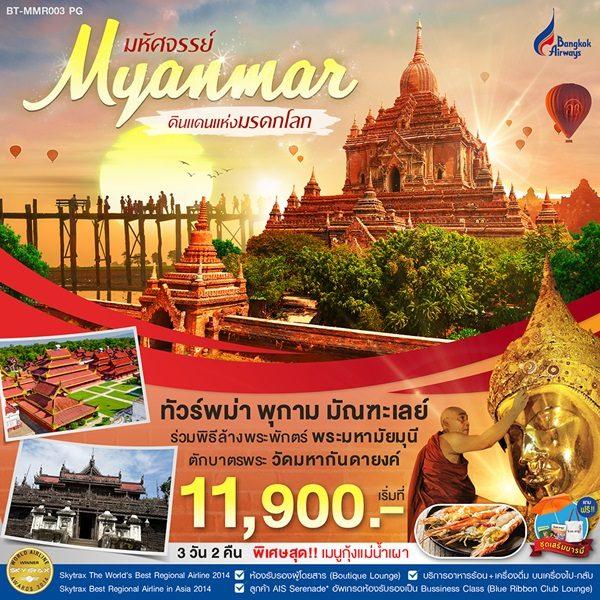 มหัศจรรย์ MYANMAR พุกาม มัณฑะเลย์ อมรปุระ
