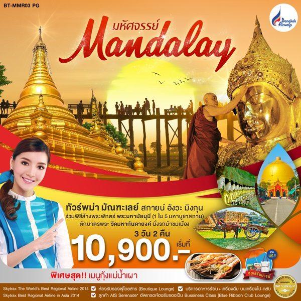 มหัศจรรย์…MYANMAR มัณฑะเลย์ สกายน์ อังวะ มิงกุน