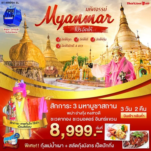 มหัศจรรย์…..MYANMAR โปรจัดให้ จัดให้ถูก จัดให้ดี จัดให้คุ้ม