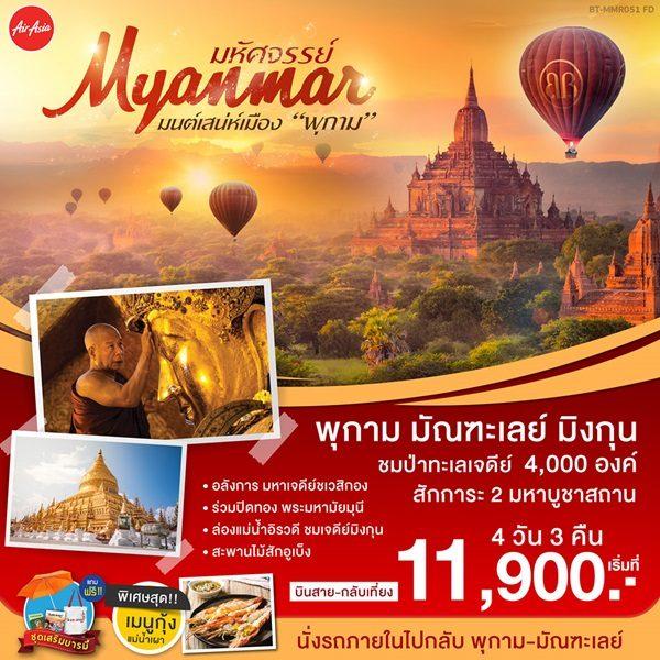 พม่า พุกาม มัณฑะเลย์ ล่องเเม่น้ำอิระวดี มิงกุน (นั่งรถภายใน)