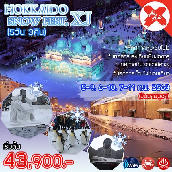 ฮอกไกโด เทศกาลแกะสลักหิมะซัปโปโร