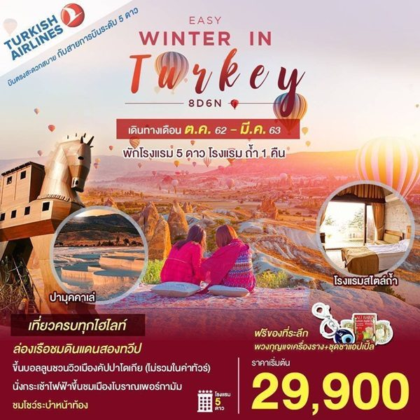 ตุรกี EASY WINTER IN TURKEY